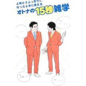 愛知県には「ぬる〜い」という温度設定の自動販売機がある。プロ野球で折れたバットは箸にリサイクルされる...