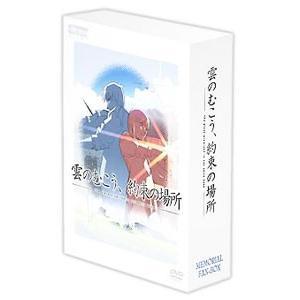 DVD/雲のむこう、約束の場所 メモリアル特典BOX 初回限定生産