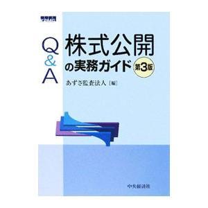 Q&A株式公開の実務ガイド/あずさ監査法人