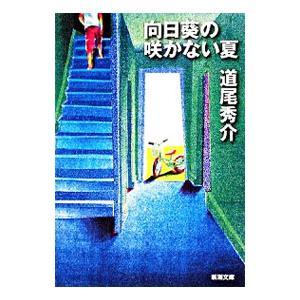 向日葵の咲かない夏/道尾秀介|netoff2