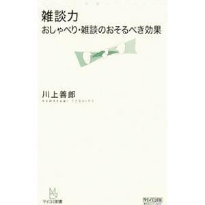 雑談力/川上善郎