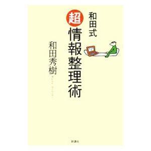 和田式超情報整理術/和田秀樹