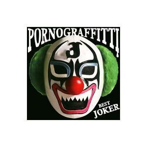 ポルノグラフィティ/PORNO GRAFFITTI BEST JOKER netoff2