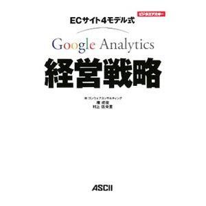 ECサイト4モデル式Google Analytics経営戦略/権成俊