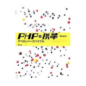 PHP×携帯サイトデベロッパーズバイブル/荒木稔