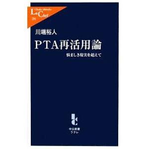 PTA再活用論/川端裕人