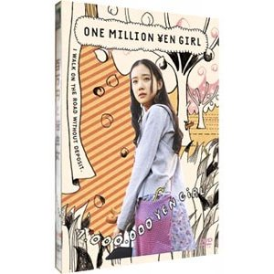 DVD/百万円と苦虫女