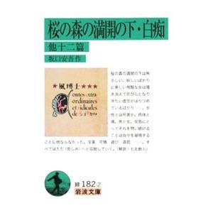 桜の森の満開の下・白痴/坂口安吾|netoff2