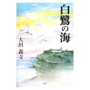 白鷺の海/大川義文
