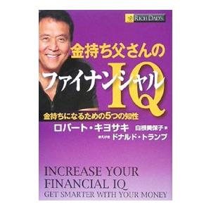 金持ち父さんが予見していた「金融の嵐」を生き延びるには? お金にもっと賢くなり、金融情報を知識に変え...