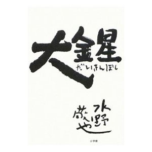 ありがちな毎日を送る御手洗はある日渋谷で、豆柴を連れた白いランニングシャツ姿の「謎の九州男児」を助け...