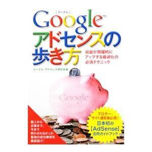 Googleアドセンスの歩き方/グーグル・アドセンス研究会