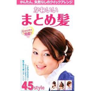 かわいいまとめ髪/コスミック出版