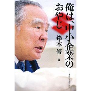 俺は、中小企業のおやじ/鈴木修|netoff2