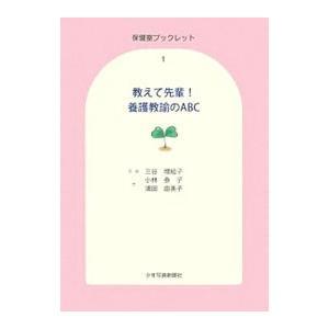 教えて先輩!養護教諭のABC/三谷理絵子|netoff2
