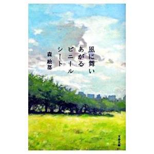 風に舞いあがるビニールシート/森絵都 netoff2