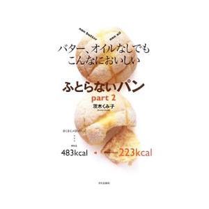 バター、オイルなしでもこんなにおいしいふとらないパン part2/茨木久美子