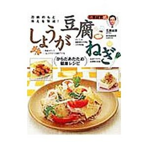 しょうが・豆腐・ねぎ/石原結実