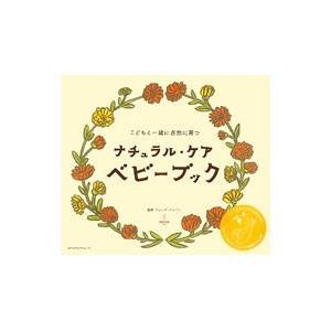 ナチュラル・ケアベビーブック/ヴェレダ・ジャパン