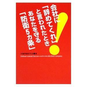 日本の労働法は、労働者側の権利が有利に保障されている。しかし、従業員よりも、企業は一歩も二歩も先んじ...