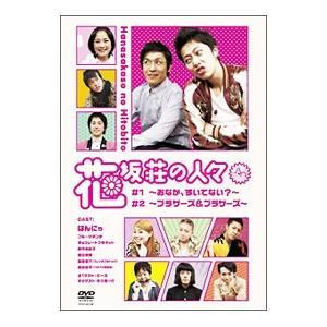 DVD/花坂荘の人々 上巻