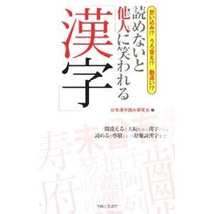 ■カテゴリ:中古本 ■ジャンル:産業・学術・歴史 日本語 ■出版社:主婦と生活社 ■出版社シリーズ:...