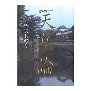 ゴーマニズム宣言SPECIAL 天皇論/小林よしのり|netoff2