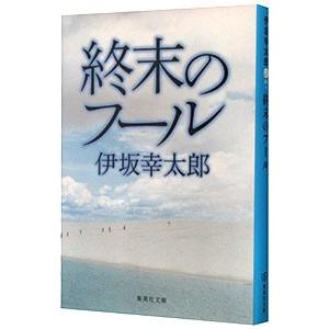終末のフール/伊坂幸太郎|netoff2
