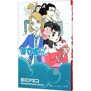 海月姫 2/東村アキコ netoff2