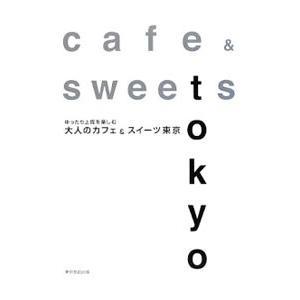 大人のカフェ&スイーツ東京−ゆったり上質を楽しむ−/東京地図出版