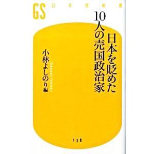日本を貶めた10人の売国政治家/小林よしのり【編】