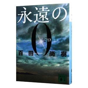 永遠の0/百田尚樹|netoff2