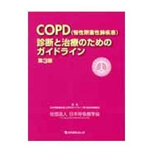 COPD〈慢性閉塞性肺疾患〉診断と治療のためのガイドライン