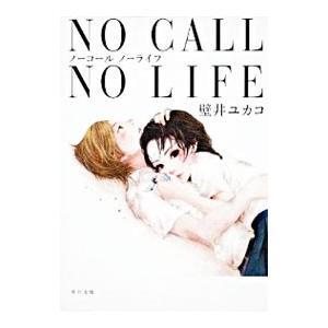 NO CALL NO LIFE/壁井ユカコ netoff2
