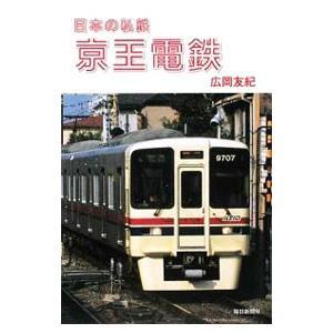 京王電鉄/広岡友紀