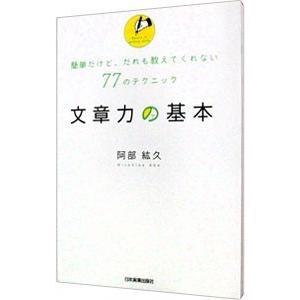 文章力の基本/阿部紘久