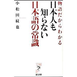 ■カテゴリ:中古本 ■ジャンル:産業・学術・歴史 日本語 ■出版社:経済界 ■出版社シリーズ:リュウ...