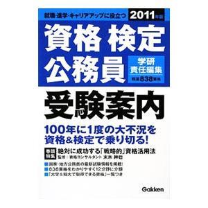資格・検定・公務員受験案内 2011年版/学習研究社
