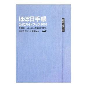 ほぼ日手帳公式ガイドブック 2010/ほぼ日刊イトイ新聞