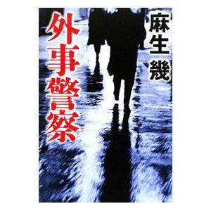 ■カテゴリ:中古本 ■ジャンル:文芸 小説一般 ■出版社:日本放送出版協会 ■出版社シリーズ: ■本...