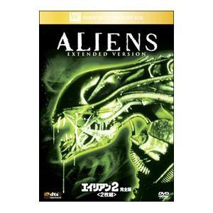 DVD/エイリアン2 完全版
