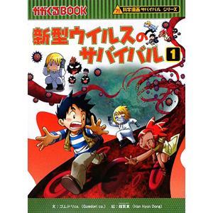 新型ウィルスのサバイバル(科学漫画サバイバルシリーズ) 1/ゴムドリco. netoff2