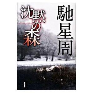 沈黙の森/馳星周