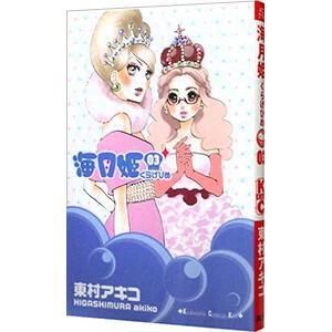 海月姫 3/東村アキコ netoff2
