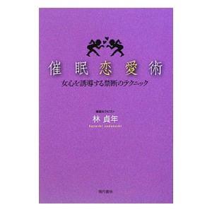 催眠恋愛術/林貞年