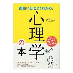 面白いほどよくわかる!心理学の本/渋谷昌三