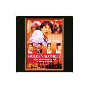 ゴールデンスランバー〜オリジナルサウンドトラック〜