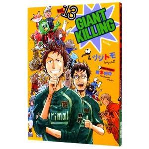 GIANT KILLING 13/ツジトモ netoff2