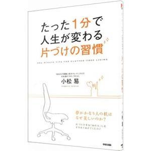 """夢がかなう人の机はなぜ美しいのか? 日本初の""""片づけ士""""が、人生が変わるほどの片づけのパワーや、意外..."""