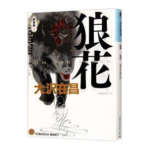 新宿鮫(9)−狼花−/大沢在昌|netoff2